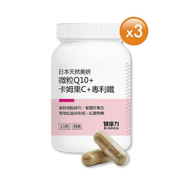 【Dr.Advice 健康力】日本天然美妍微粒Q10+卡姆果C+專利鐵膠囊 15粒x3瓶(全素Q10 & 維生素C & 鐵)