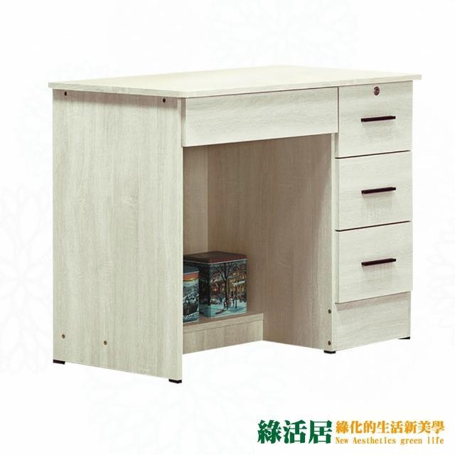 【綠活居】瓦利 現代3尺四抽書桌(二色可選)
