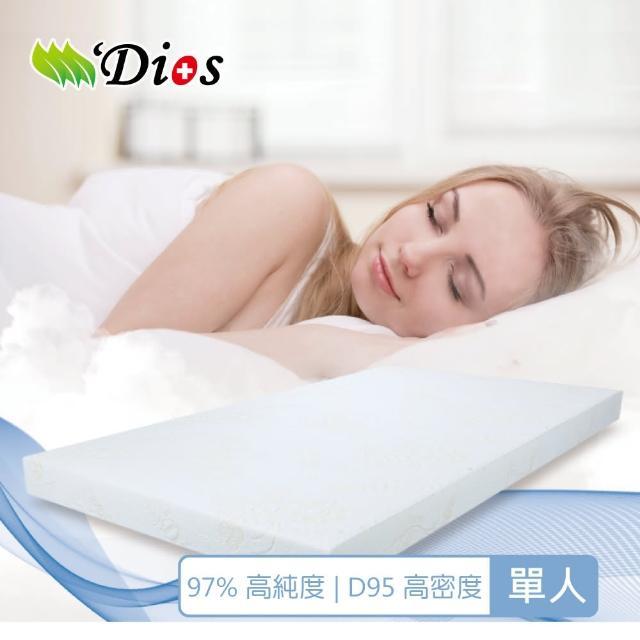 【迪奧斯】高密度 D95天然乳膠床墊(3尺單人床/高度10公分)