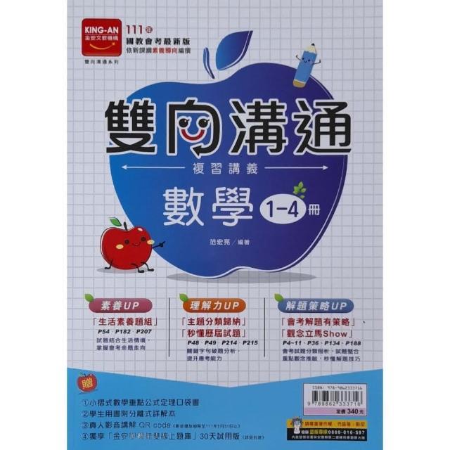 (國中)雙向溝通複習講義數學(1~4)冊