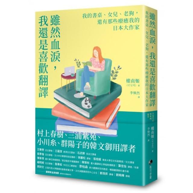 雖然血淚,我還是喜歡翻譯:我的書桌、女兒、老狗,還有那些療癒我的日本大作家