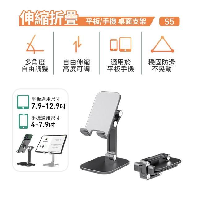 【Kamera 佳美能】S5 摺疊式手機平板桌面支架(手機摺疊支架/桌上型支架/懶人支架/直播追劇神器)