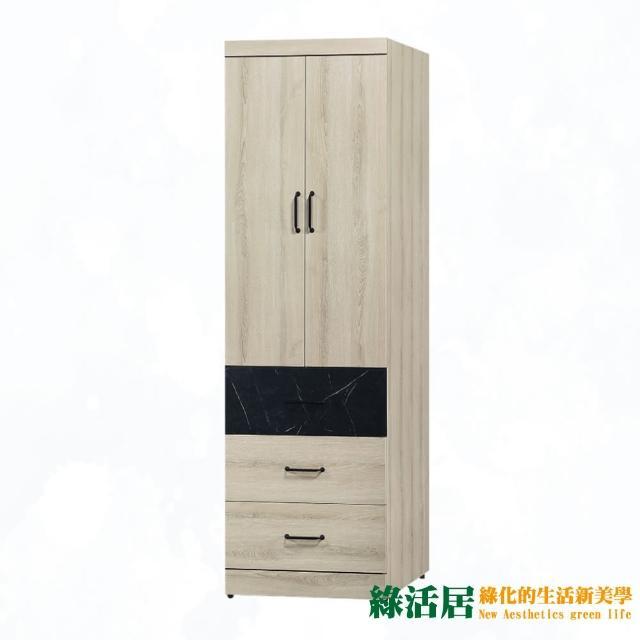 【綠活居】蒙特塞 現代2尺二門三抽衣櫃/收納櫃