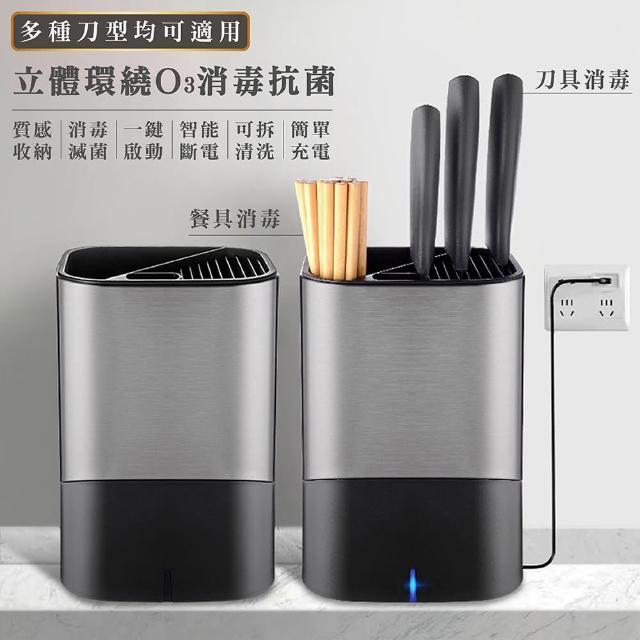 【QHL 酷奇】抗菌消毒多功能廚房不鏽鋼刀架(簡單充電 適用多種刀型 餐具也可消毒)