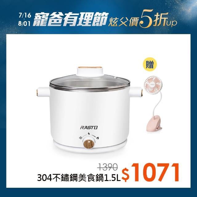 【RASTO】AP3 多功能雙層防燙304不鏽鋼美食鍋