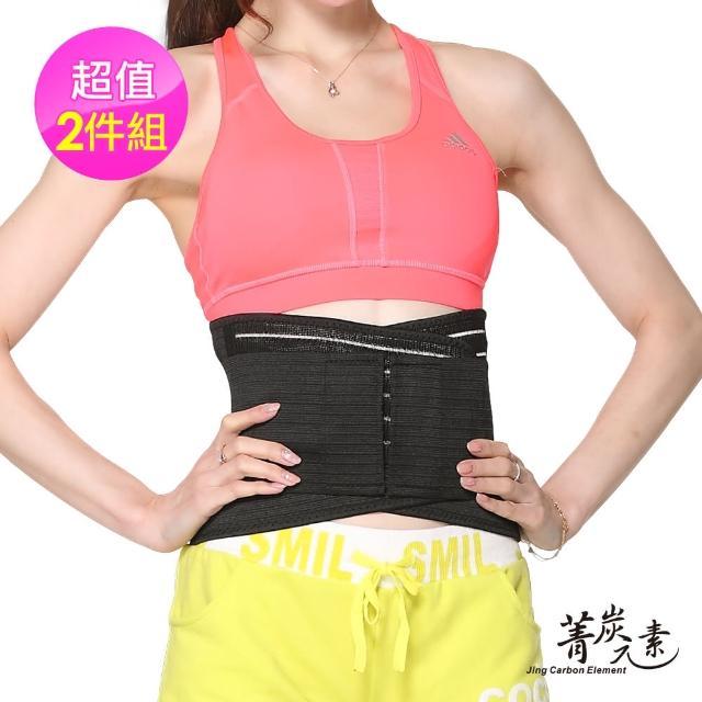 【菁炭元素】可調式全彈力束腹挺立美體護腰帶(明星熱銷買一送一)