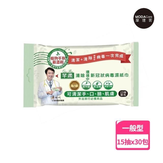 【摩達客】芊柔清除新冠狀病毒濕紙巾15抽x30包入(隨身包組合)