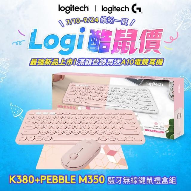 【Logitech 羅技】K380+M350 鍵鼠組禮盒