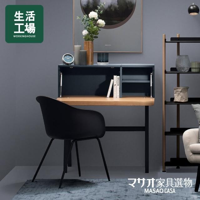 【生活工場】瓦倫現代風橡木書桌