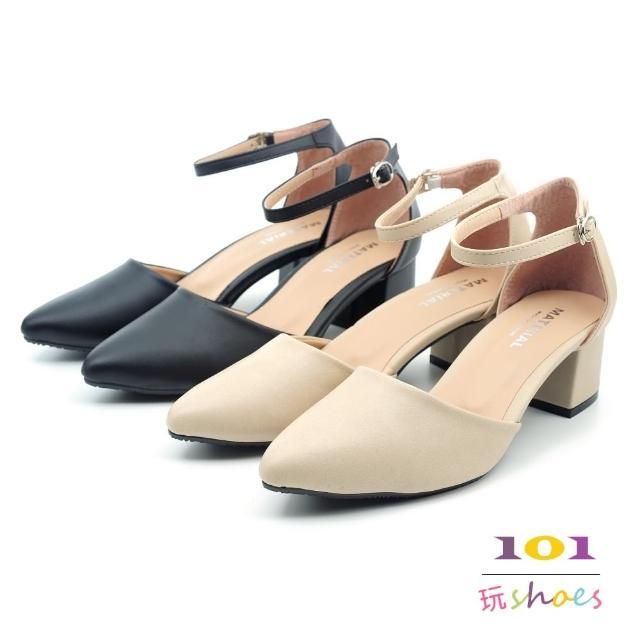 【101 玩Shoes】mit. 經典素面細帶繞踝尖頭粗跟涼鞋OL最愛(黑/米.36-40碼)