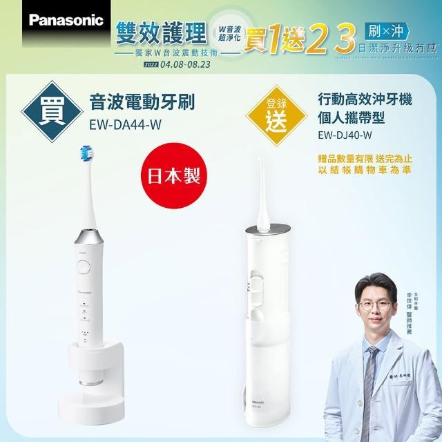 【國際牌日本同步上市】mo獨家日本製音波電動牙刷(EW-DA44-W)送沖牙機EW-DJ40