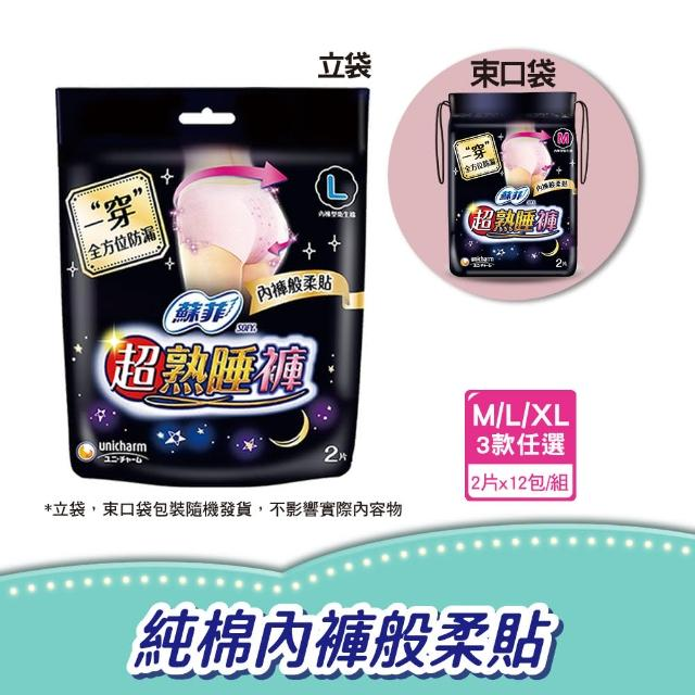 【Sofy 蘇菲】超熟睡內褲型衛生棉M/L箱購(2片*12包)