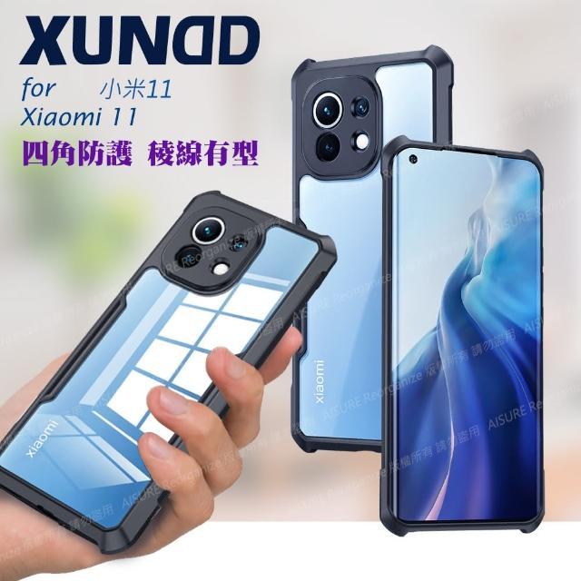 【XUNDD 訊迪】for 小米11 生活簡約雙料手機殼