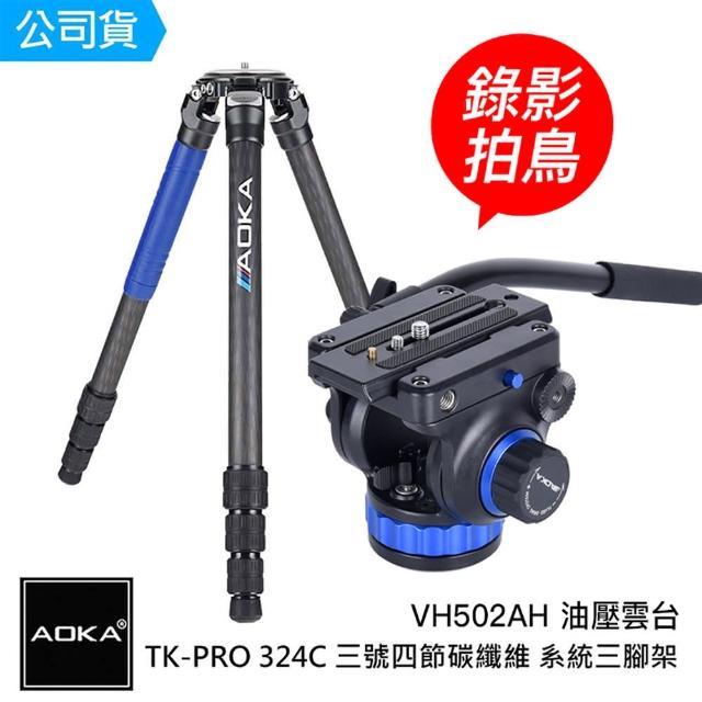 【AOKA】TKPRO324C 三號四節碳纖維 系統三腳架 + AOKA VH 502AH攝錄影 油壓雲台三腳架套組(總代理公司貨)