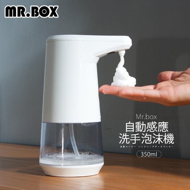 【Mr.Box】紅外線全自動感應泡沫洗手機 BT-806(1入)
