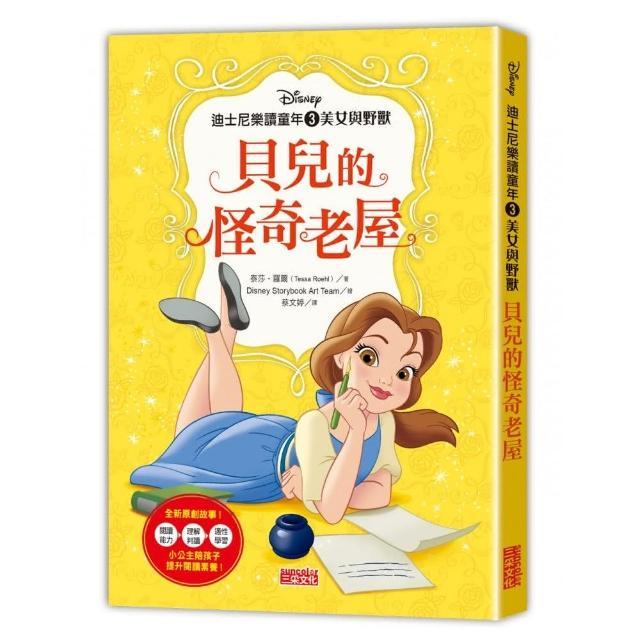 迪士尼樂讀童年(3)美女與野獸:貝兒的怪奇老屋-注音版