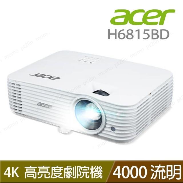 【Acer 宏碁】4K 商務投影機 H6815BD(4000 ANSI 流明)