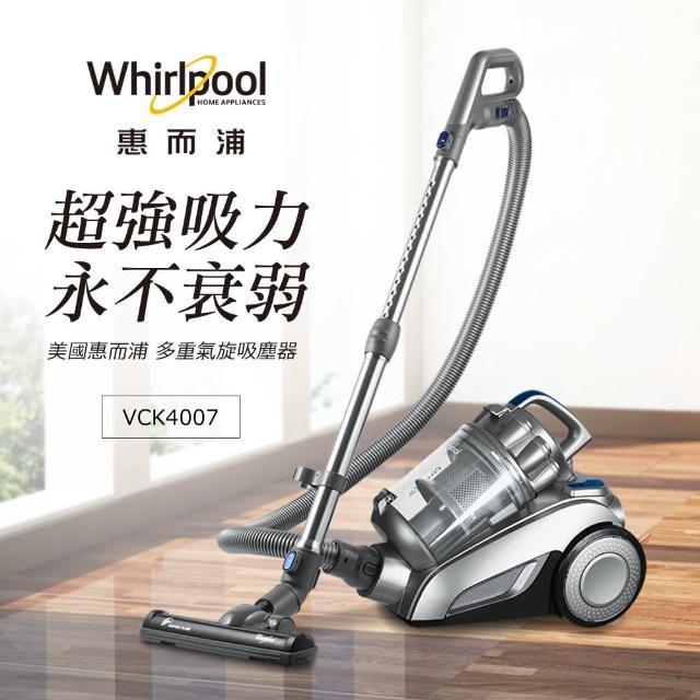 【Whirlpool 惠而浦】550W多氣旋無集塵袋吸塵器(VCK4007 多款吸頭)