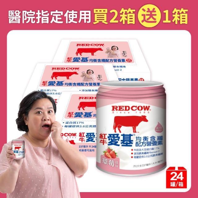 【買2箱送1箱】紅牛愛基均衡含纖配方營養素(草莓口味24入X3共72入)