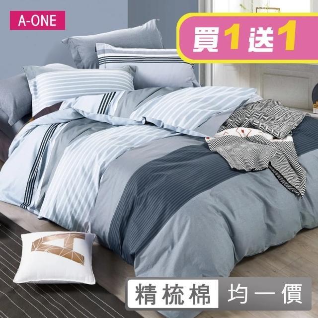 【A-ONE】買一送一200支精梳純棉棉枕套床包組 台灣製(單人/雙人/加大)