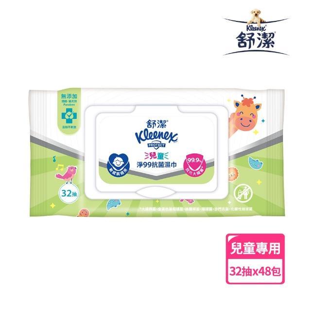 【Kleenex 舒潔】兒童淨99抗菌濕巾 32抽x48包/箱