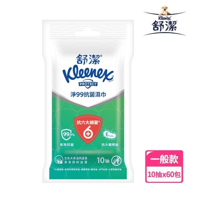 【Kleenex 舒潔】淨99抗菌濕巾 10抽x60包/箱
