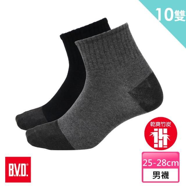 【BVD】1/2竹炭男襪10入(B504襪子-乾爽男襪)