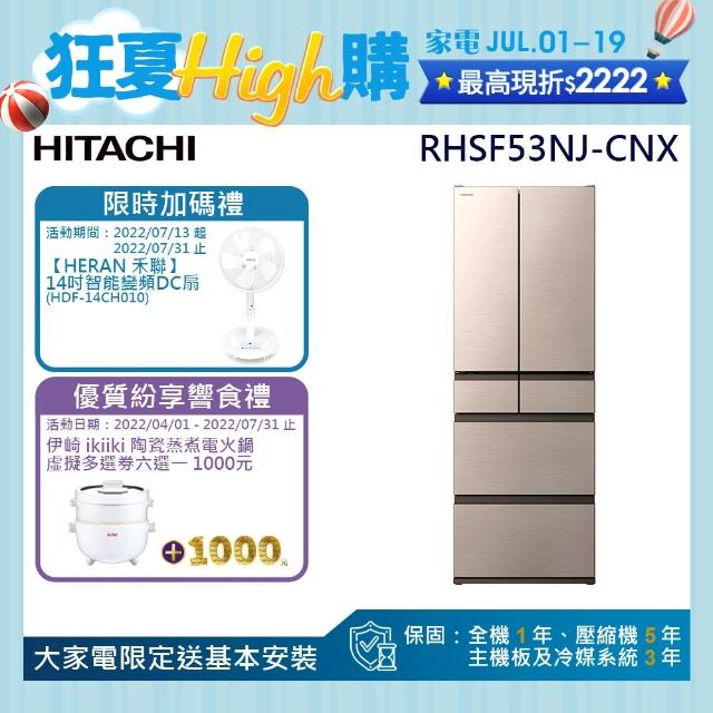 【HITACHI 日立】527L一級能效日製變頻六門冰箱(RHSF53NJ-CNX)