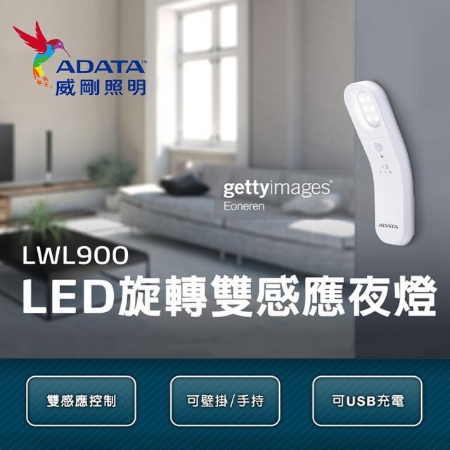 【ADATA 威剛】LED旋轉雙感應夜燈