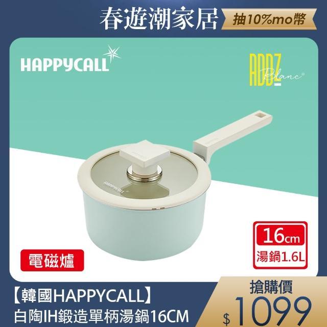 【HAPPYCALL】白陶ADDZ鍛造不沾鍋16cm單柄湯鍋含蓋(電磁爐適用鍋具)