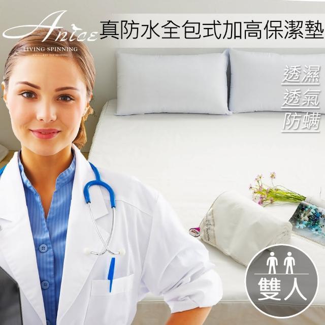 【滿2套送$118mo幣 A-nice 台灣製】100%真防水 專業物理性防蹣 全包式加高保潔墊(雙人 5呎 / BB)