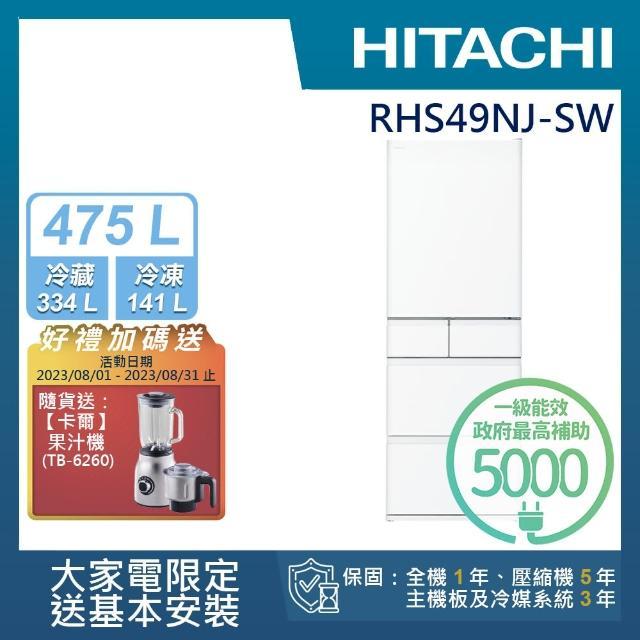 【HITACHI 日立】475L一級能效日製變頻五門冰箱(RHS49NJ-SW)