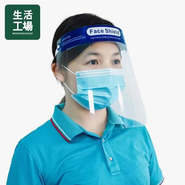 【生活工場】【618品牌週】Face shield 防護面罩5入組(防疫)