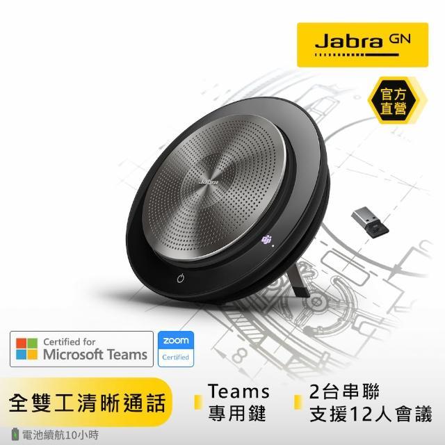 【Jabra】Speak 750 MS 可攜式會議電話揚聲器(藍芽喇叭揚聲器)
