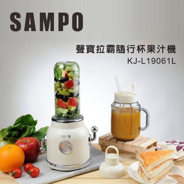 【SAMPO 聲寶】拉霸隨行杯果汁機 KJ-L19061L(雙杯組)