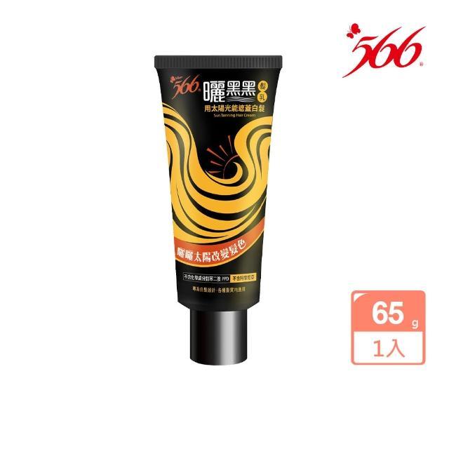 【566】曬黑黑髮乳-65g(momo獨家新上架)