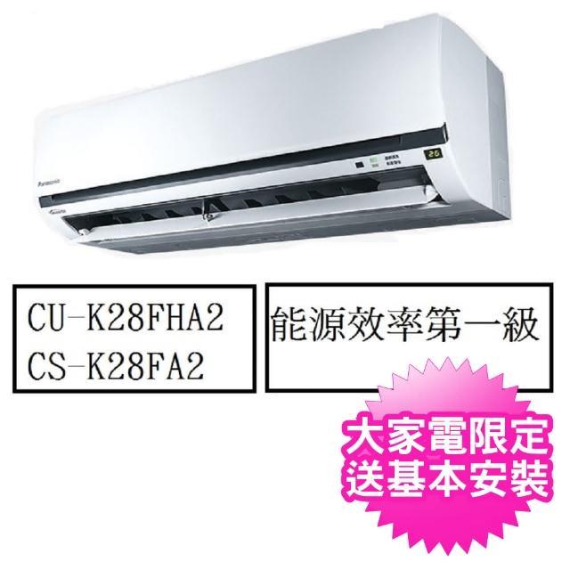 【Panasonic 國際牌】3-4坪變頻冷暖分離式(CS-K28FA2/CU-K28FHA2)