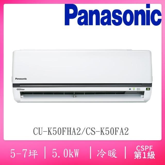 【Panasonic 國際牌】5-7坪變頻冷暖分離式(CS-K50FA2/CU-K50FHA2)
