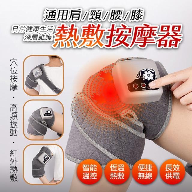 通用肩頸腰膝熱敷按摩器(2入組)