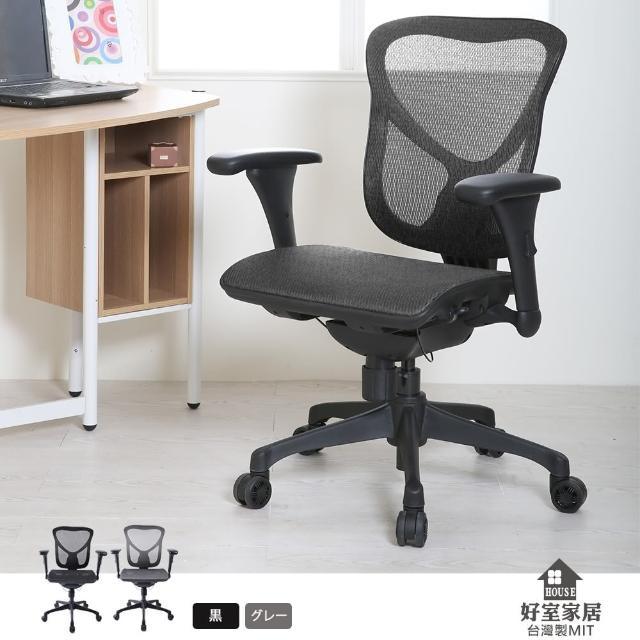 【好室家居】D1線控人體工學電競椅(電腦椅 辦公椅 電競椅 人體工學椅)
