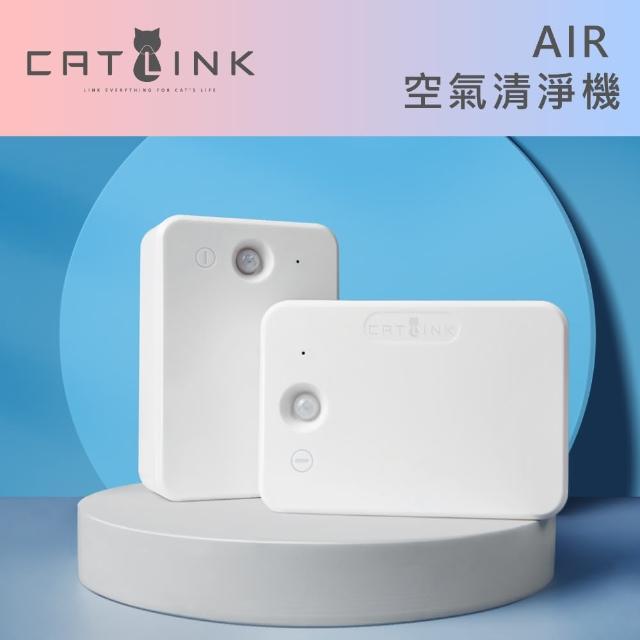 【CATLINK】AIR-智能雙效空氣清淨機(台灣原廠保固一年 淨味 除臭 攜帶型清淨機)