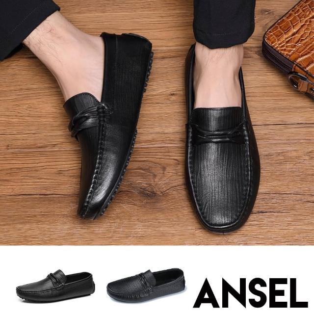 【ANSEL】真皮樂福鞋 平底樂福鞋/全真皮頭層牛皮經典軟底豆豆樂福鞋-男鞋(2款任選)