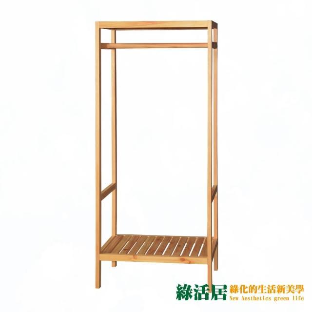 【綠活居】茲辛 現代2尺實木開放式衣架