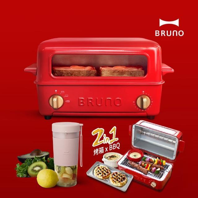 【日本BRUNO】上掀式水蒸氣循環燒烤箱+無線USB充電式隨行杯