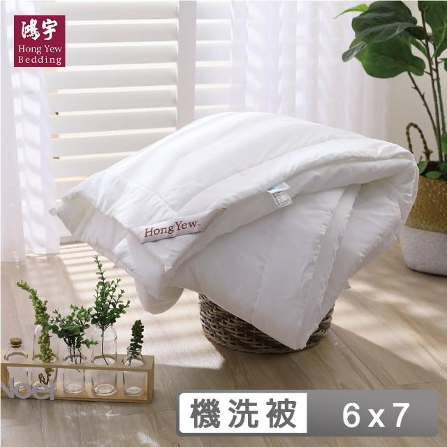 【HongYew 鴻宇】機洗四季被 可水洗纖維 台灣製(雙人)