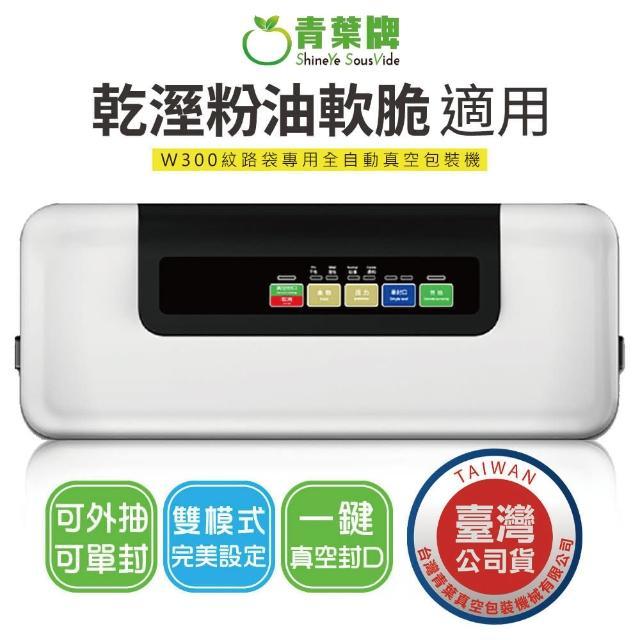 【青葉】W300 全自動真空封口機 紋路袋專用(公司貨)