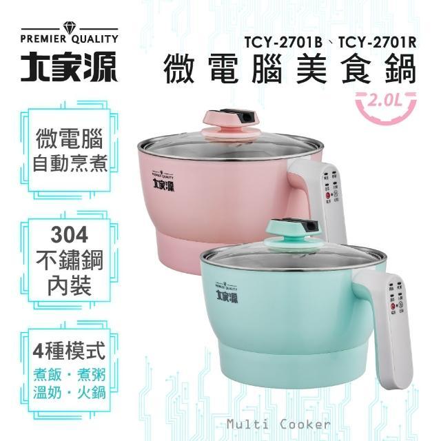 【大家源】福利品 2L微電腦304不鏽鋼雙層防燙美食鍋(TCY-2701B)
