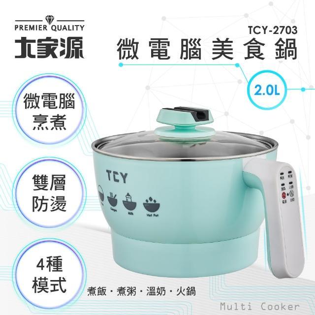 【大家源】福利品 2L微電腦304不鏽鋼雙層防燙美食鍋(TCY-2703)