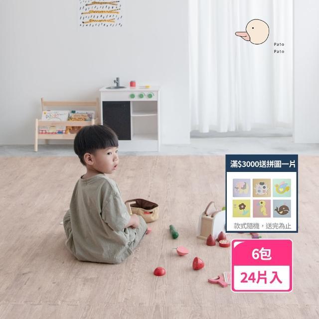 【PatoPato】momo限定款 / 自然系淺木紋雙面色系50*50*2cm地墊(/ 6包24片裝 / 1片附贈2條邊條)