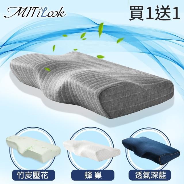 【Yipeier 贈文青收納籃】買1送1 日本3D多功能蝶型記憶枕/任選(-618限定防疫好眠)
